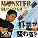 音でタイミングがつかめる! ウチダ モンスタースラッガー 少年用 トレーニングバット 素振り用 小学生 少年軟式 ジュニア 野球 トレーニング用品 ms-65