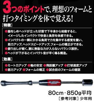 UCHIDA(ウチダ)MONSTERSLUGGER(モンスタースラッガー)トレーニング用バット用少年用【ms-80】