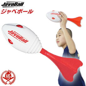 楽しく遠投の練習が出来る! ニシスポーツ ジャベボール 野球 トレーニング用品 遠投 スローイング JaveBall nt5201