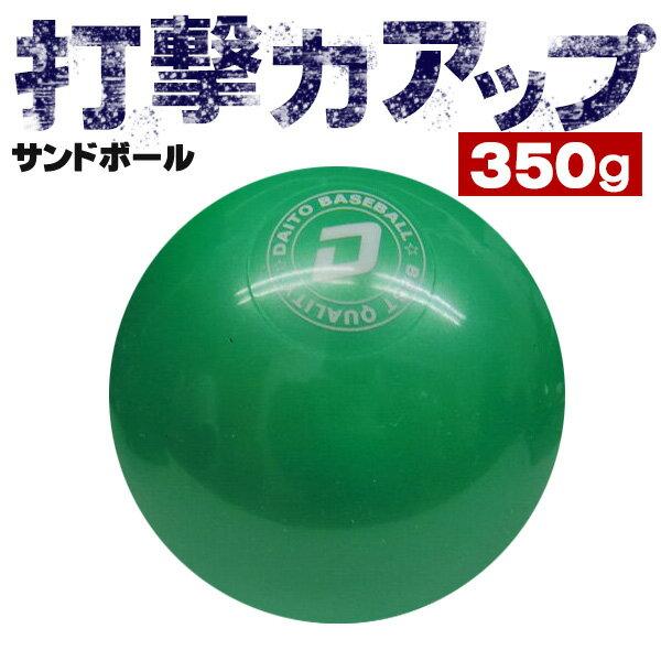 【8個以上購入で送料無料】強い打球を打つ練習に! ダイトベースボール サンドボール 350g 野球 バッティングトレーニング用ボール ss-35