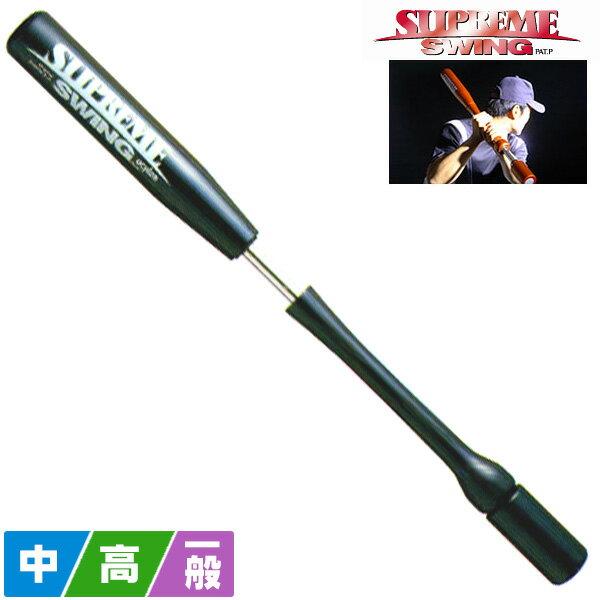 ウチダ シュプリームスウィング 高校生 一般 トレーニングバット 素振り用 野球 トレーニング用品 ss-85h