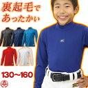 【メール便 送料無料】薄くても暖かい。冬用アンダーシャツの最先端。ミズノ 野球 冬用 アンダーシャツ ジュニア 長袖 裏起毛 ゼロプラ…