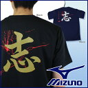ミズノの野球文字Tシャツが今年も入荷!【志】 ミズノ メッセージTシャツ 文字入りTシャツ 野球 ソフトボール Tシャツ mizuno 12ja7t88-b