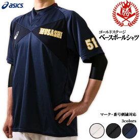 個人でもチームでも!アシックス ベースボールシャツ 半袖 S〜2XO 刺繍入れ可能 野球 ソフトボール Tシャツ asics 2121a007