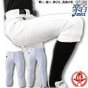 【送料無料】柔らかい!だから動きやすい!アシックス 野球 ユニフォームパンツ レギュラータイプ ショートタイプ 中学生 高校生 一般 大人用 練習着 パンツ asics a-pants