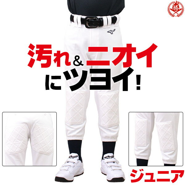 さすが、ミズノのユニフォーム。汚れが落ちやすいと評判です!ミズノ 野球 ユニフォームパンツ パッド付 ジュニア 練習着 パンツ m-jr-p-pants