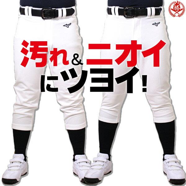 さすが、ミズノのユニフォーム。汚れが落ちやすいと評判です!ミズノ 野球 ユニフォームパンツ レギュラータイプ ショートタイプ 大人用 練習着 パンツ m-pants-a