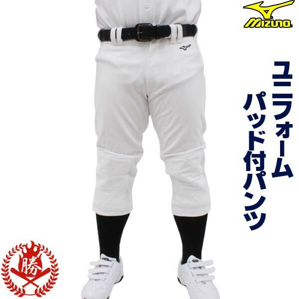 さすが、ミズノのユニフォーム。汚れが落ちやすいと評判です!ミズノ 野球 ユニフォームパンツ パッド付 大人用 練習着 パンツ m-pants-b