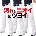 さすが、ミズノのユニフォーム。汚れが落ちやすいと評判です!ミズノ 野球 ユニフォームパンツ ロング ストレート バギータイプ パンツ 練習用スペアパンツ m-pants-l