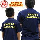 「Enjoy Baseball」野球を楽しめ! 野球 メッセージTシャツ ジュニア用 大人用 文字入りTシャツ 野球Tシャツ musashi-t-002