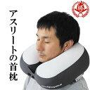 ワールドペガサス アスリートネックピロー 首まくら 野球選手 アスリート 首枕 飛行機 旅行 車 枕 うつ伏せ枕 洗える …