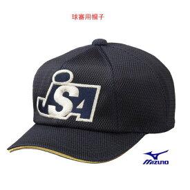 球審帽子 審判員 オールメッシュ ソフトボール用 ミズノ MIZUNO 12JW9B3614 八方型