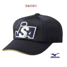 塁審帽子 審判 オールメッシュ ソフトボール用 ミズノ MIZUNO 12JW9B3814 八方型