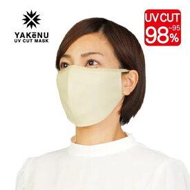 布マスク 涼しい 息が苦しくない 使い捨て ではないマスク プチプラス 紫外線カット UVカット フェイスカバーUV シミ気になりませんか? ヤケーヌ petit