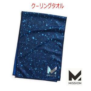 ミッション クーリングタオル 冷たいタオル 振る スポーツマスク フェイスカバー MISSION フェイスマスク ハイドロアクティブ MAX C TOWEL モアナ 109204