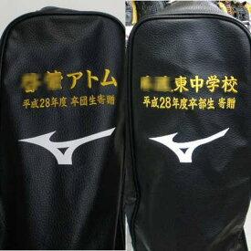 バットケース 刺繍(2段) 野球 記念品 卒業 卒団 ギフト