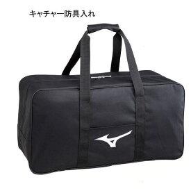 バッグ キャッチャー防具入れ ミズノ 用具ケース 1FJC6021 Mizuno