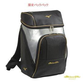 バックパック ミズノプロ・限定 1FJD0409 MizunoPro リュック