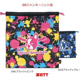 グローブ袋 ニット袋 ベースボールジャンキーニット袋 限定品 BOX20SJ ゼット ZETT 野球