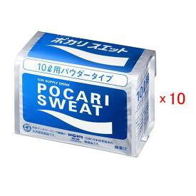 ポカリスエット 熱中症対策 ぽかり パウダー 大塚製薬 10リットル用 10個セット 36JPC50110 (Z)