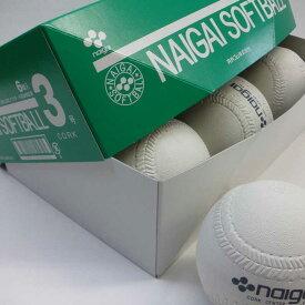 ソフトボール3号 検定球 内外ゴム ナイガイソフトボール3号 ダース売り 12個