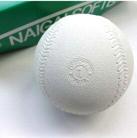 ソフトボール 1号 検定球 内外ゴム ナイガイソフトボール1号 1個売り