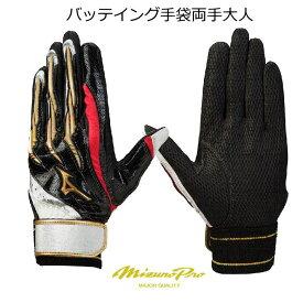 即日出荷 バッティング手袋 ミズノプロ シリコンパワーアーク 限定 バッテインググローブ MizunoPro 1EJEA089 両手用 手袋 バッ手