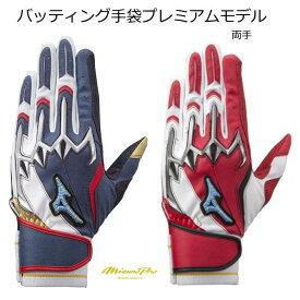 バッティング手袋 ミズノプロ シリコンパワーアークLI プレミアムモデル2020 限定 バッテインググローブ MizunoPro 1EJEA071 両手用 手袋 バッ手
