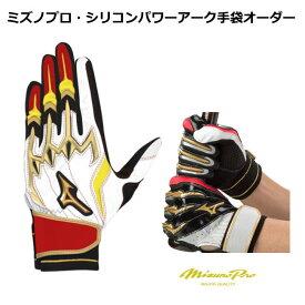 ミズノプロ シリコンパワーアーク オーダーバッティング手袋 バッテインググローブ MizunoPro MP-POWER-ARC 手袋 バッ手