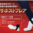 野球 ストッキング【レワード】ST-43 サポストフレア ストッキング ローカット