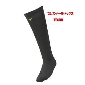 野球靴下 ミズノ 12JX8U91ブレスサーモソックス MizunoPro 限定品
