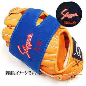 グラブホルダー 久保田スラッガー C-505 野球 グローブ メンテナンス用品
