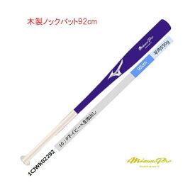 ノックバット 木製 ミズノプロ 限定品 1CJWK02292 バット MizunoPro