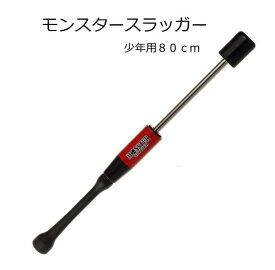 トレーニングバット インサイダーバット バット 野球 トレニングバット UCHIDA ウチダ モンスタースラッガー 80cm MS-80