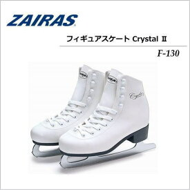 ZAIRAS ザイラス フィギュア スケート クリスタル2 F-130 ジュニア レディース スケート フィギュアスケート 靴 子供 エッジカバー付き 子供用 女性用 人気 ホワイト スケートシューズ ★12500