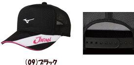 MIZUNO ミズノ 19年ソフトテニス日本代表応援 キャップ ユニセックス テニスキャップ ソフトテニス 帽子 テニスウェア JAPANキャップ テニス 代表応援 メッシュキャップ テニス用品 62JW9X51 ★2900