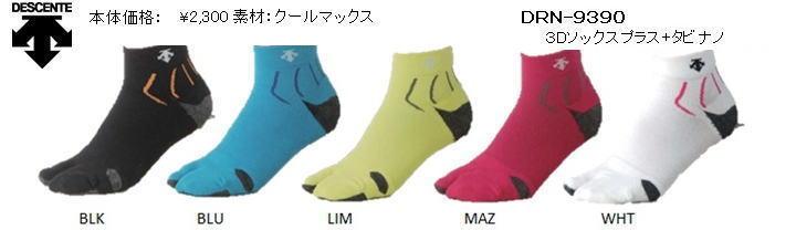 3足同時購入で 送料無料 【メール便可160円(2足まで)代引き不可】デサント DESCENTE 3D プラス タビナノDRN-9390 ランニング ソックス 靴下 機能ソックス ランナー くつ下