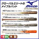 ミズノ 一般硬式野球用 木製バット <グローバルエリート>メイプル 【お取寄せ品】1cjwh127_ ●17