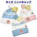 ☆処分価格!ノンタン キッズ ニットキャップ【即納OK】幼児 ジュニア ベイビー 子供用 ニット帽 帽子 スキー 雪遊び…
