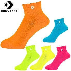 コンバース バスケットボール 9F カラーアンクルソックス 靴下 【お取寄せ品】 cb161003_ converse