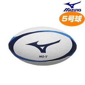 ミズノ ラグビー MS-5(ラグビーボール) 5号球 【お取寄せ品】r3jba95000_ ●19