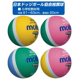 モルテン ライトドッジボール2号球 小学校用 周囲61〜63cm 小学生 教育用ボール 軽量 【お取寄せ品】 SLD2