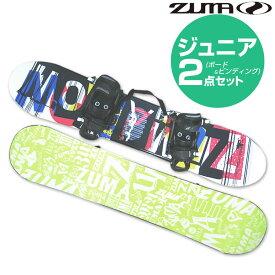 ☆ZUMA(ツマ)Mr.Rider Jr. スノーボード2点セット スノーボード&ビンディング 90cm 100cm 110cm 120cm 130cm ジュニア 【即納OK】※171227 板 スノボ