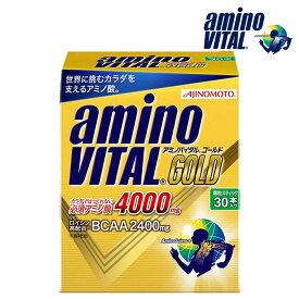 味の素/アミノバイタルGOLD(30本入り)1箱 顆粒状で飲みやすい スポーツサプリメント 【お取寄せ品】16am4110_ ●19 1本あたりアミノ酸4000mg
