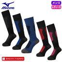 ミズノ ブレスサーモ スキーソックス TECHNICAL FIT SOCKS(メンズ・レディース)発熱素材 ブレスサーモ 靴下 ウィン…