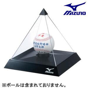 ミズノ 野球 ピラミッド型ケース 記念品 ※ボールは含まれておりません 【お取寄せ品】 2ZO320●19