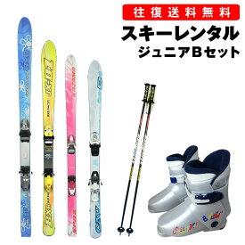 【往復送料無料】【レンタル】ジュニア カービングスキー シーズンレンタル 【スキー・ブーツ・ストック】ブーツ 16cm-25cm 初級 小学生低学年〜※多少デザインが変わる場合があります レンタル スキー セット レンタルスキー