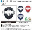ミズノ 軟式野球用 マスク キャッチャー用防具【お取寄せ品】 2QA357 ●16