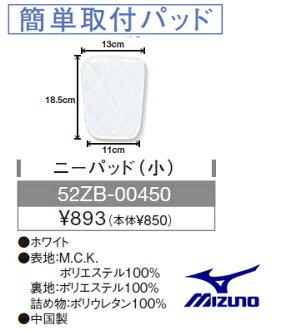 美津浓简单装设垫衬护膝(小)膝盖垫衬推球棒球熨斗装设加强52ZB00450
