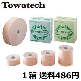 トワテック キネシオロジーテープ 50mm/25mm/37.5mm/75mm 1箱送料486円